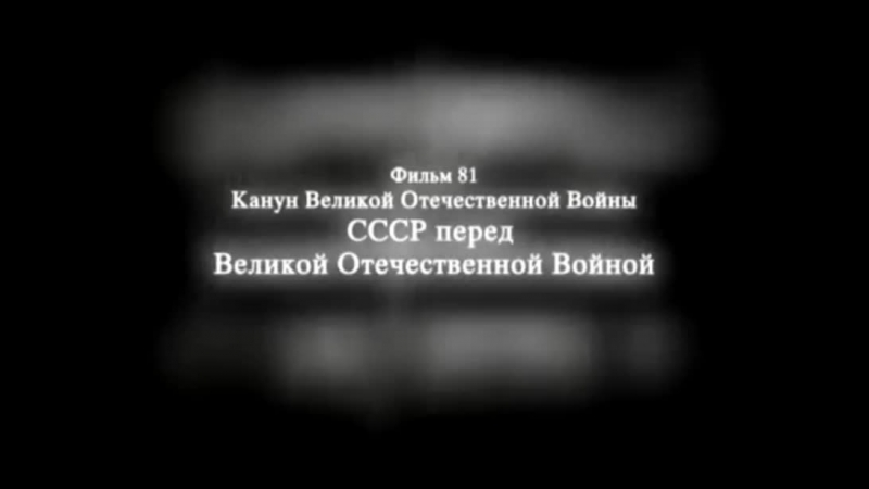 СССР накануне Великой Отечественной войны - История России XX века