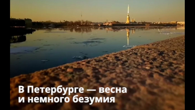 В Петербурге идет лед Это красиво и безумно