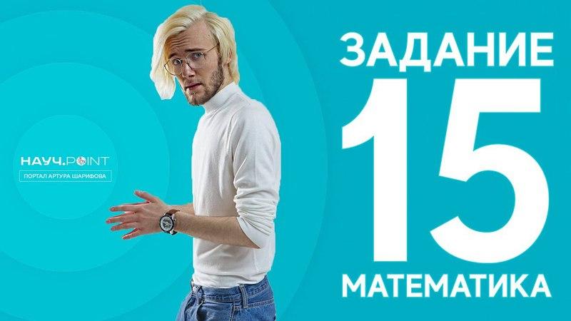 Разбор задания 15 ЕГЭ 2018 по математике (Артур Шарифов)