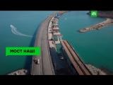Мост наш! Как строили Крымский мост