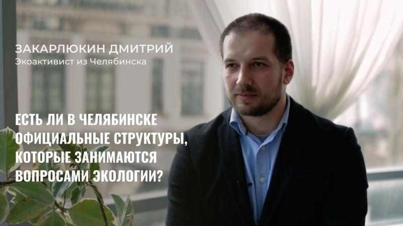 5 вопросов движению Челябинск Дыши что делают официальные структуры