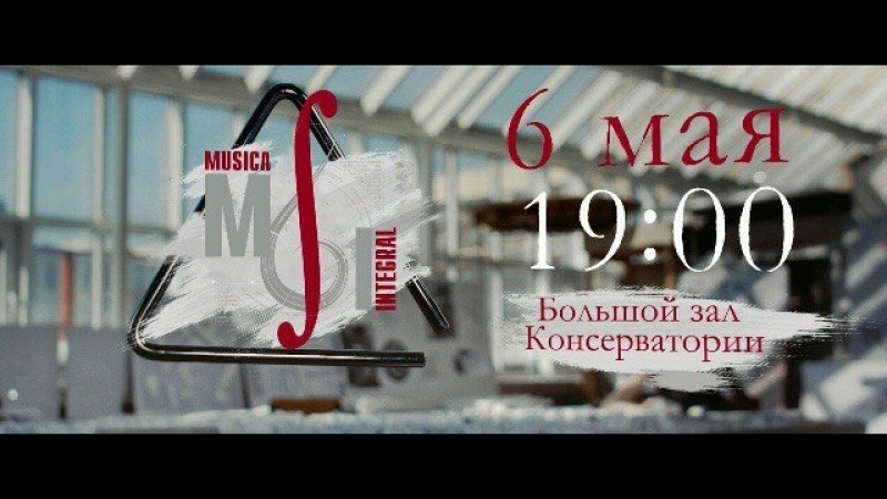 Musica Integral 6 мая 19 00 Большой зал Консерватории