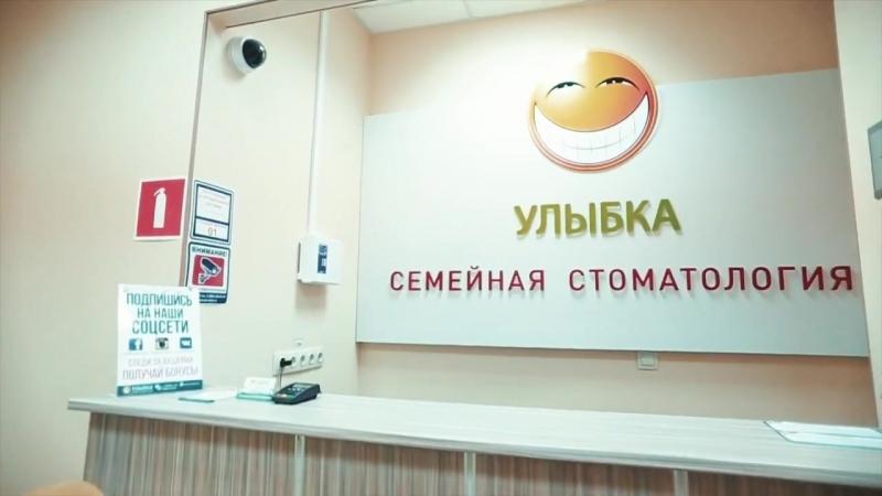 Добро пожаловать в стоматологию Улыбка!