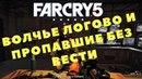 Far Cry 5 ВОЛЧЬЕ ЛОГОВО И ПРОПАВШИЕ БЕЗ ВЕСТИ ПРОХОЖДЕНИЕ ИГРЫ 43