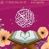 Уроки по Корану в скайпе | АМАНА