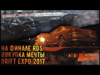 Покупка мечты Silvia. На финале RDS 2017. Drift Expo