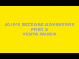 Jojo's bizzare adventure vento aureo op 8