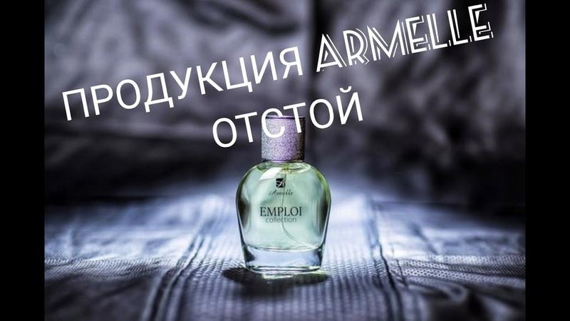 Продукция ARMELLE ОТСТОЙ