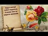 v-s.mobiДочка с днем рождения! Видео поздравление с днем рождения взрослой дочери.mp4.mp4