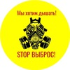 STOP ВЫБРОС! Мы хотим дышать!
