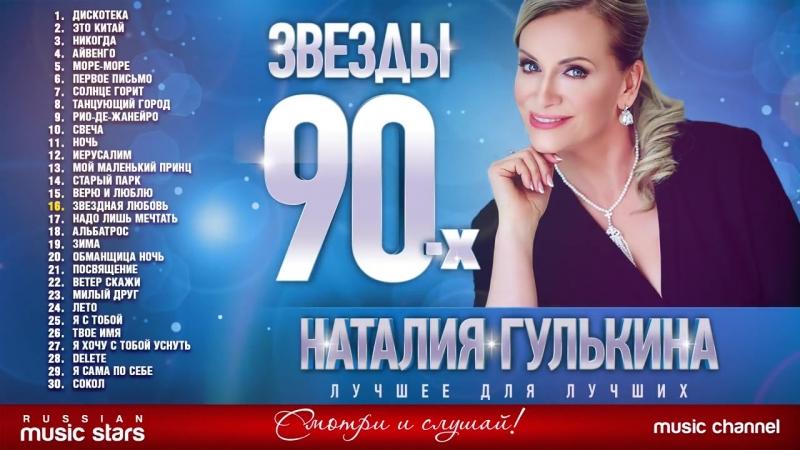 Звёзды 90-х — Наталия Гулькина ✩ Все Хиты ✩Дискотека✩Это Китай✩Айвенго✩Мелодия л
