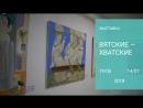 Видеоотчет с открытия выставки «Вятские-хватские» 19.05.--10.07.18. Галерея Прогресса