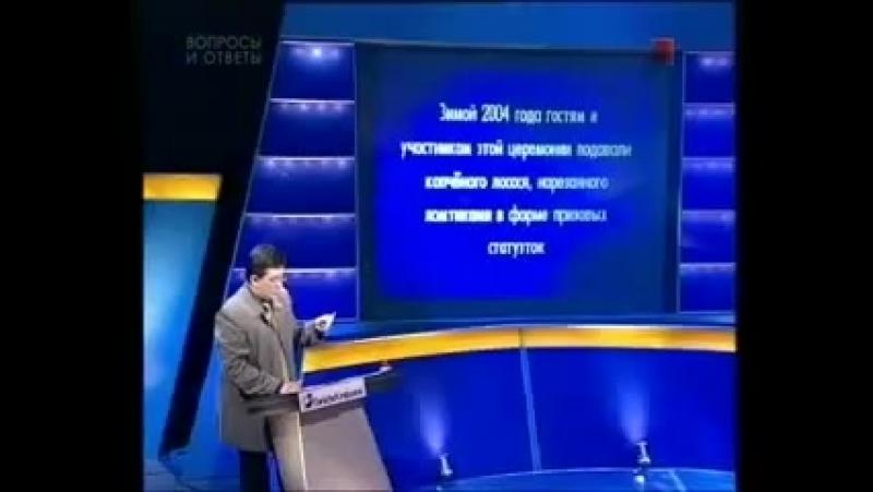 Своя игра (НТВ, 5.06.2004)