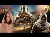 Ничто не истинно, все дозволено.Assassin's Creed Origins.