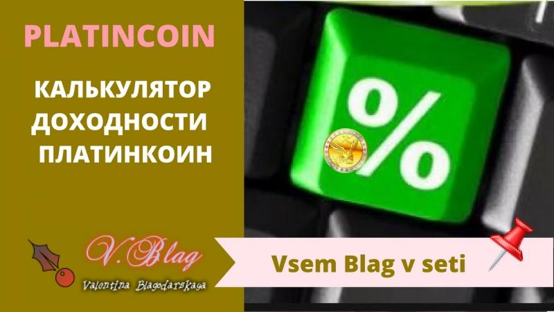 PlatinCoin Платинкоин Сколько Можно Заработать. Калькулятор доходности PLC