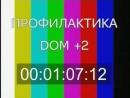 Уход на профилактику (Домашний/Телекон [г. Нижний Тагил, Свердловская обл.], 18.07.2018)
