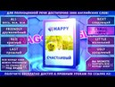 Анки 012 - учить английские слова: дружелюбный, прошлый, следующий, счастливый, маленький, уродливый