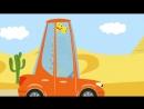 Развивающие и обучающие мультики про машинки и животных- Бип - бип детские песенки.mp4