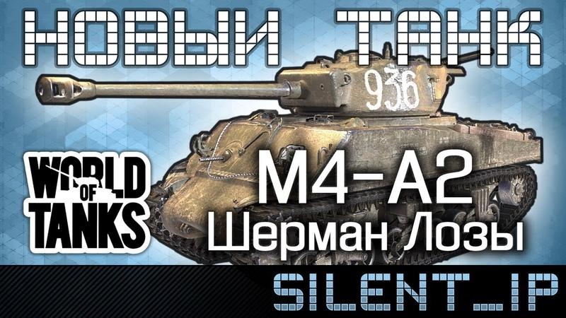 World of Tanks Новый танк М4 А2 Шерман Лозы