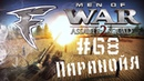 Бои с подписчиками - Паранойя (Men of War: Assault Squad 2) 68