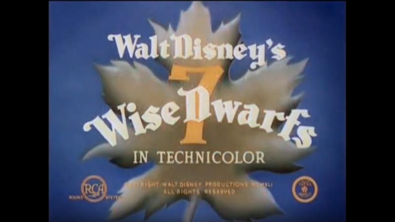 Семь мудрых гномов 7 wise dwarfs 1941