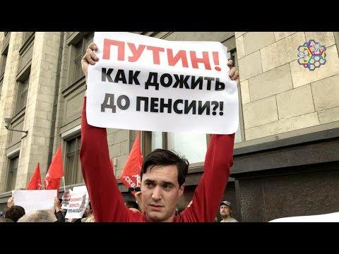 ГД РФ приняла закон о повышении пенсионного возраста Готовы ли вы выходить на улицы Опрос
