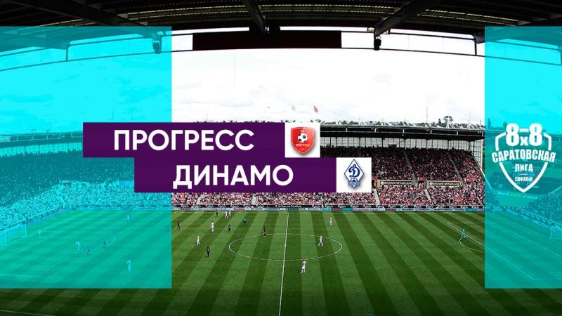 Прогресс - Динамо 2:2 (0:1)
