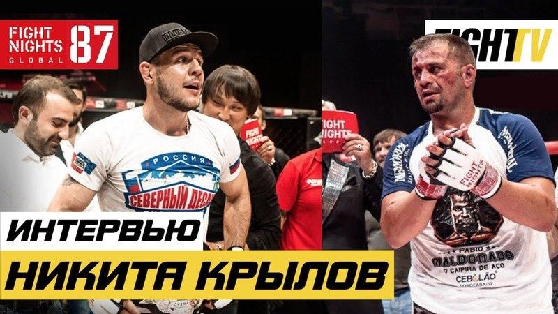 Никита Крылов о победе над Мальдонадо, популярности, сыне и возвращении в UFC ybrbnf rhskjd j gj,tlt yfl vfkmljyflj, gjgekzhyjcn