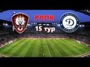 FIFA 18 Profi Club РЛПК 18 сезон Дивизион 3 FC Alliance Dynamo 15 тур