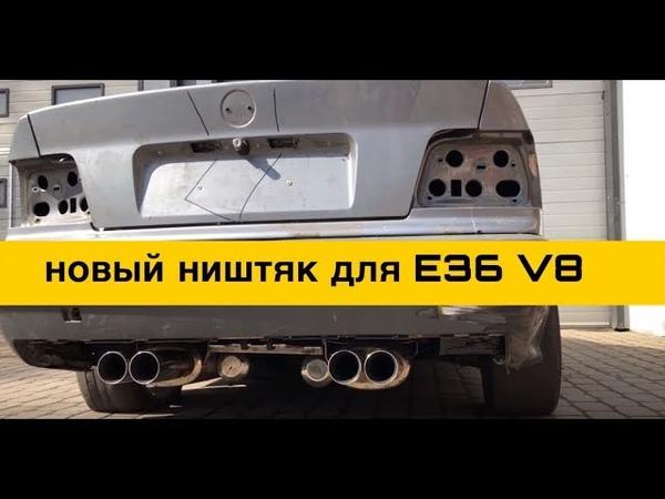 Ставим выхлоп от М3 Е92 на E36 V8 | 2 | BMWeast Garage