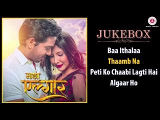 Maza Algaar - Full Movie Audio Jukebox Aishwarya Rajesh Yash Kadam Saurabh-Durgesh