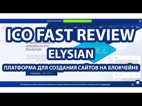 Обзор ELYSIAN - децентрализованная платформа для создания сайтов E-comerce