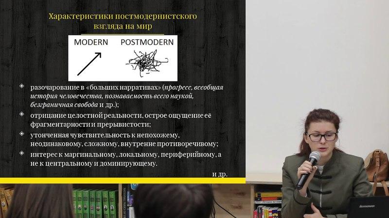 Ксения Ерёменко Постмодернистская критика в социокультурной антропологии Лекция ВШСИ