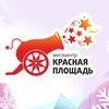 Мегацентр «Красная Площадь», Новороссийск