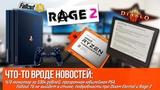 Прозрачная юбилейная PS4, ч/б монитор за 100к рублей и Fallout 76 не выйдет в стиме