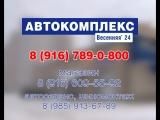 Автокомплекс на Весенней 24.  Автосервис 8 (985) 913-6789. Автомойка  8 (916) 789-0800