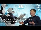 Как российский стартап завоевал мир   История успеха компании из Перми Promobot