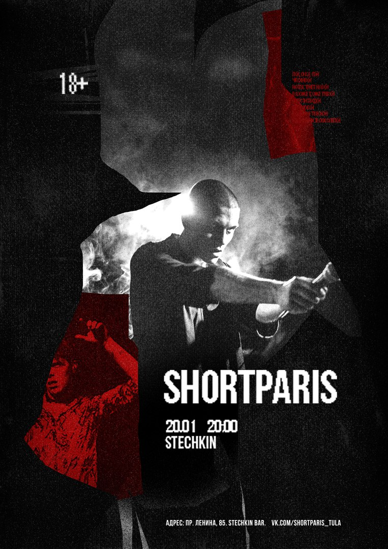 Афиша Тула SHORTPARIS / 20.01 / STECHKIN BAR