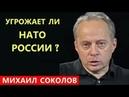Михаил Соколов / Трамп обвинил Германию в связях с Россией / 11.07.2018
