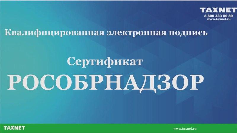 Квалифицированная электронная подпись Сертификат Рособрнадзор