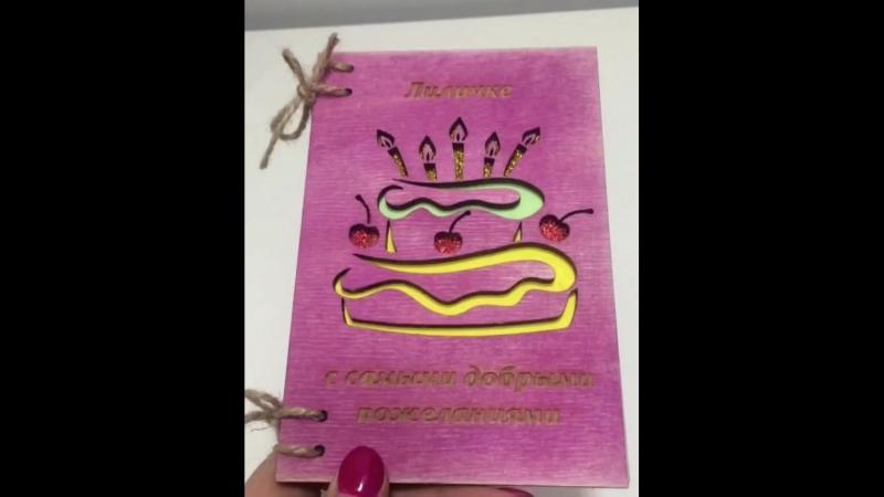 открытка Вишневый торт