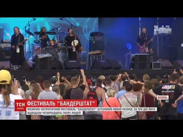 Музично патріотичний фестиваль Бандерштат у Луцьку встановив новий рекорд Опубликовано 6 авг 2018 г
