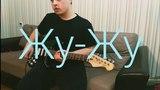 Ленинград ft. Глюк'oZa (ft. ST) - Жу-Жу - Кавер на гитаре