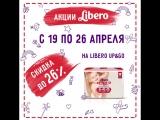Акции Libero 19-26 апреля