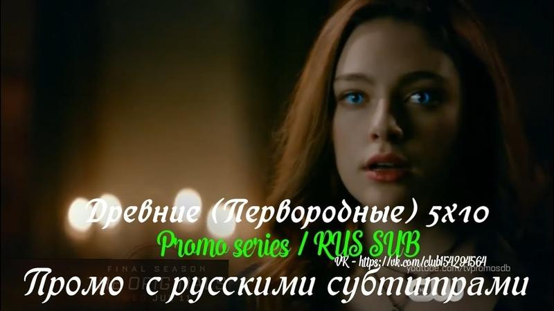 Древние (Первородные) 5 сезон 10 серия - Промо с русскими субтитрами The Original 5x10 Promo