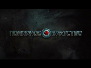 Полярное братство. Фильм Валдиса Пельша / 23.02.2018