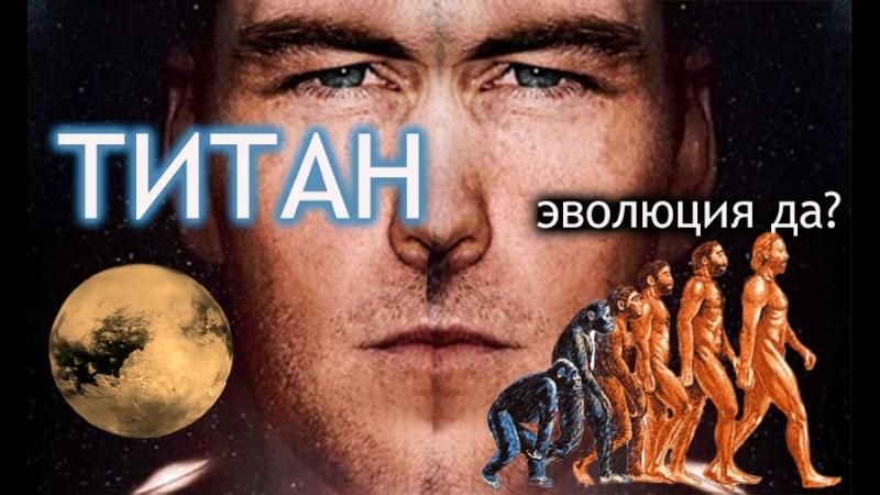 Титан, обзор со спойлерами.
