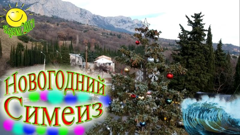 Крым - Симеиз как он украшен? С Новым 2018 годом!