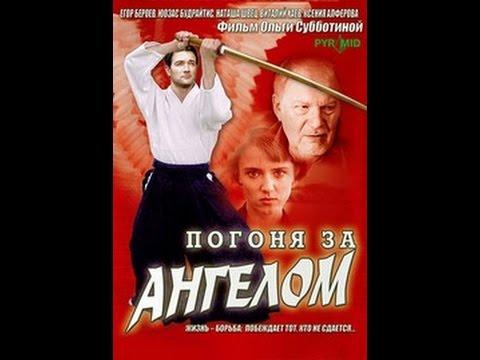 Погоня за ангелом 11-12 Серии Детектив,Мелодрама