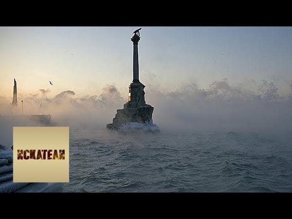 Тайны подземного Севастополя Искатели Телеканал Культура